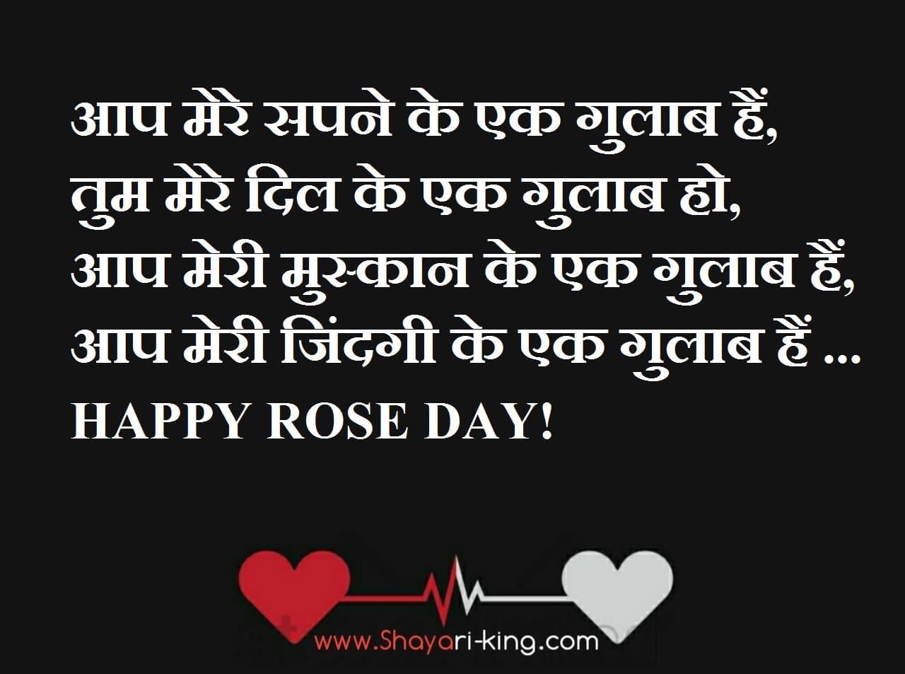 Rose day quotes shayari in hindi