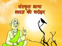 Nation-Language-Sanskrit-Announcement-organized-tomorrow-saaz-rang-jhabua-राष्ट्र भाषा संस्कृत पर व्याख्या माला का आयोजन कल साज रंग झाबुआ