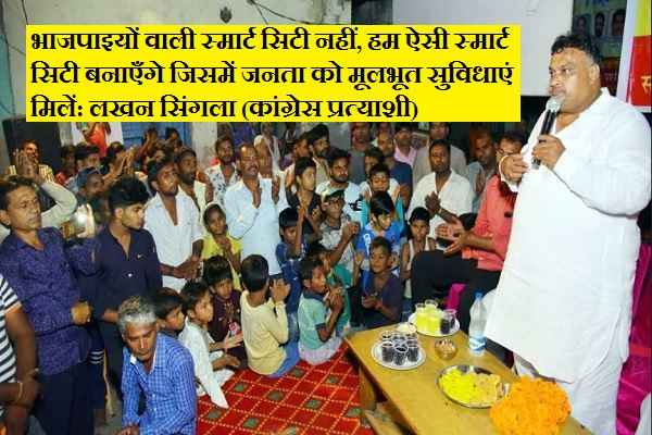 faridabad-congress-candidate-lakhan-kumar-singla-appeal-vote-for-congress