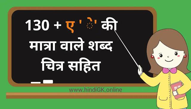 ए की मात्रा वाले शब्द हिंदी में