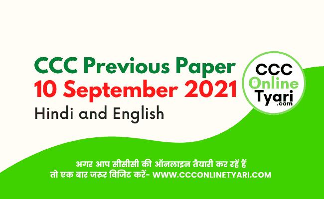 Nielit Ccc Last Exam Paper 10 September 2021,  Ccc Exam Paper Syllabus 2021,  Ccc Question Paper Pdf File Download,  Nielit Ccc Last Exam Paper