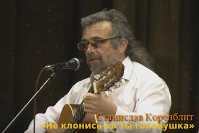 Смотрите видео песни под гитару в исполнении Станислава Коренблита