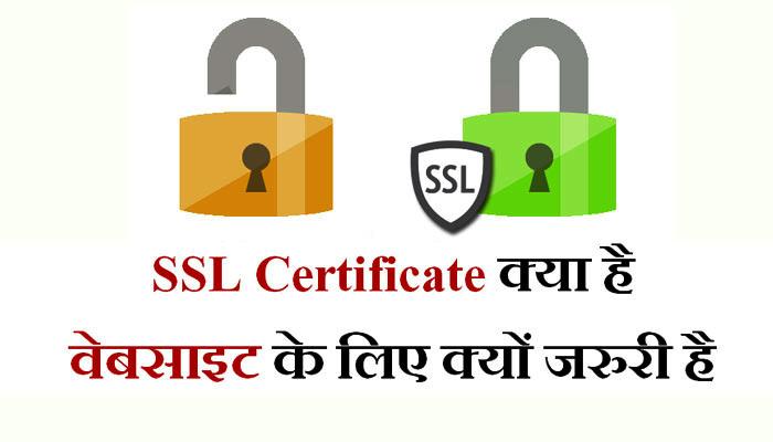 SSL Certificate Kya Hai वेबसाइट के लिए क्यों जरुरी है?
