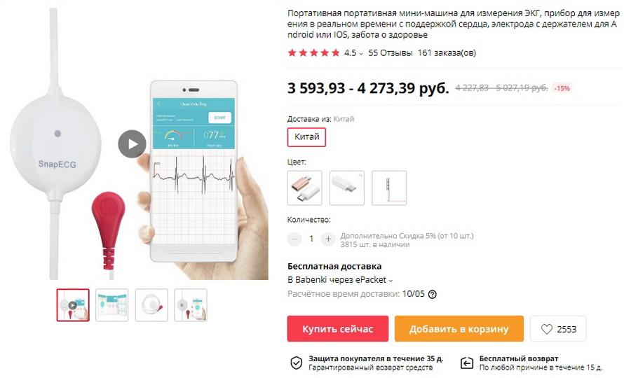Портативная портативная мини-машина для измерения ЭКГ, прибор для измерения в реальном времени с поддержкой сердца, электрода с держателем для Android или IOS, забота о здоровье