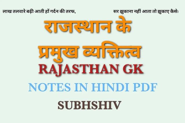 राजस्थान के प्रमुख व्यक्तित्व/Rajasthan ke pramukh vyaktitv NOTES IN HINDI PDF