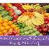 بازار سے خریدے گئے پھل اور سبزیوں کو کورونا وائرس سے پاک کرنے کا بہترین طریقہ جانئے۔۔