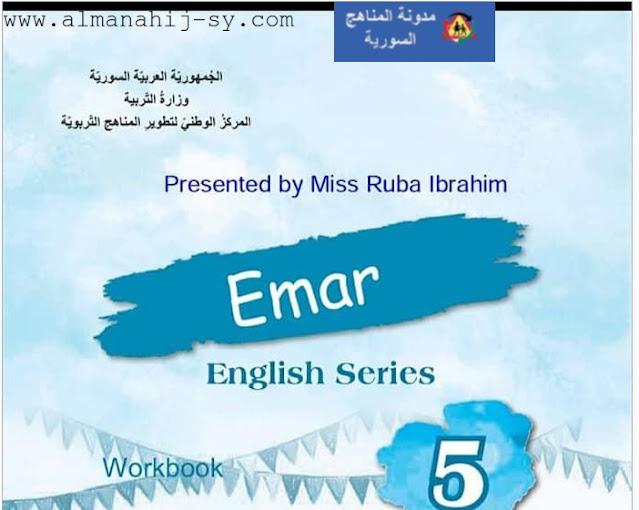 حل كتاب الأنشطة في اللغة الانجليزية سلسلة ايمار للصف الخامس