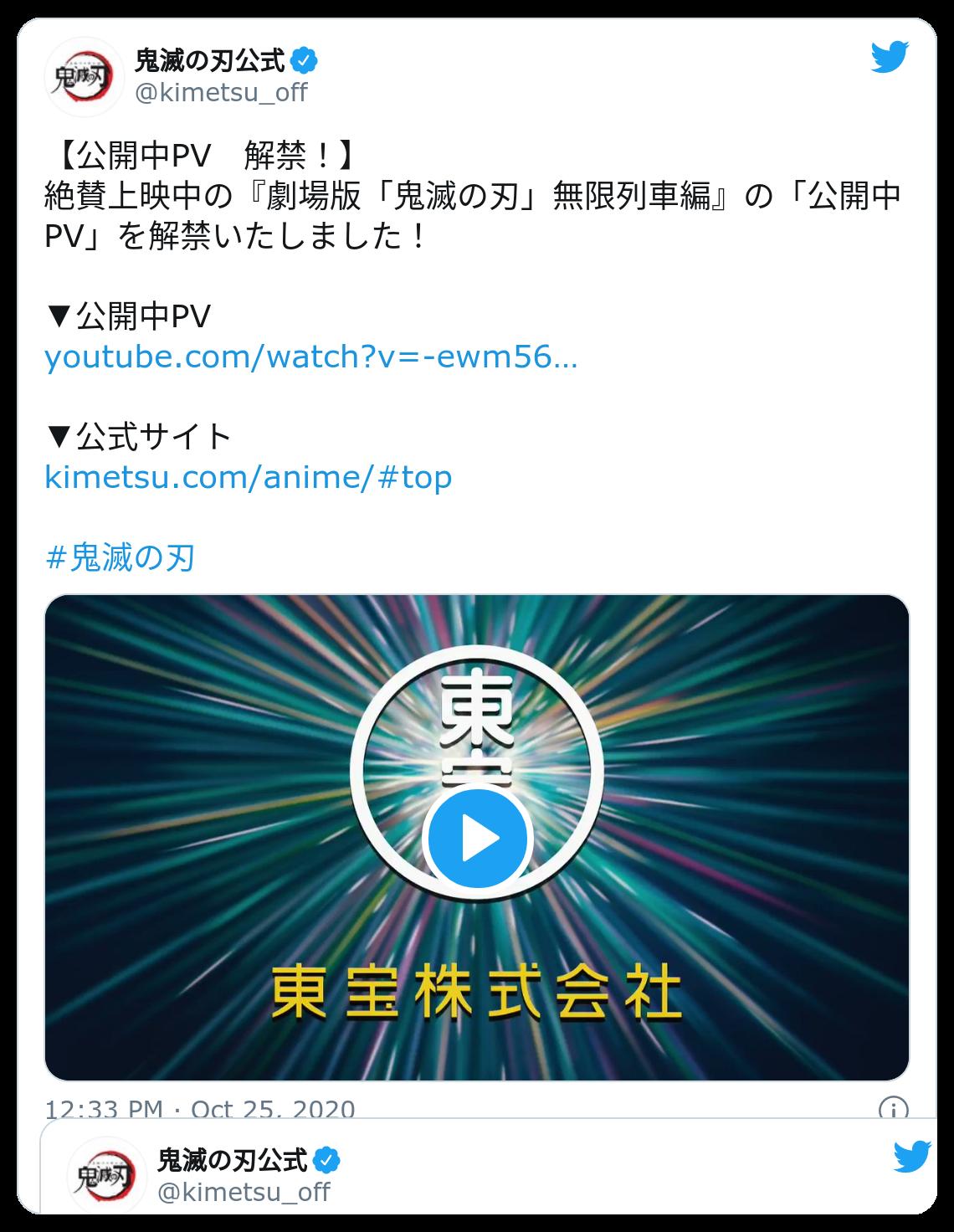 Movie KNY - Twitter