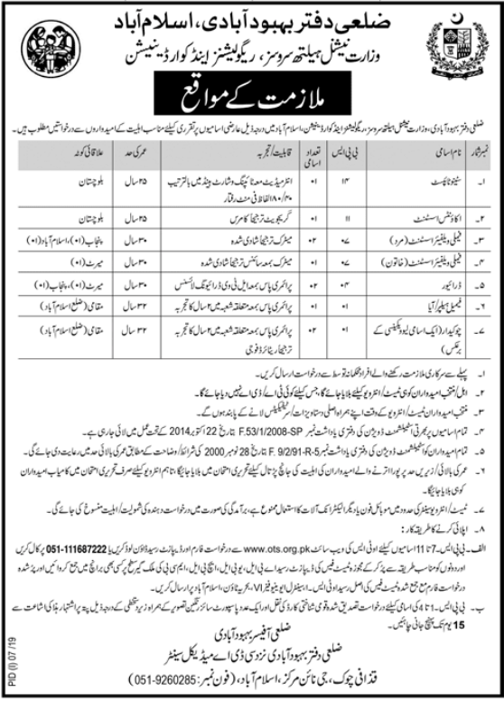 Advertisement for National Health Services Islamabad Jobs