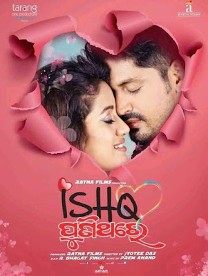 Ishq Puni Thare Odia Movie Cast, Crews, Release Date, Songs, Poster, HD Videos, Info, Reviews