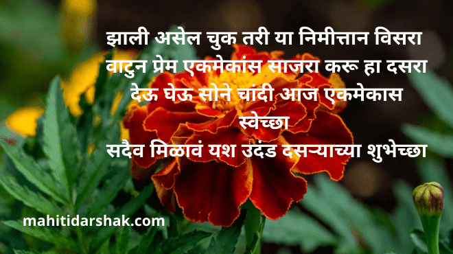 दसऱ्याच्या शुभेच्छा मराठी