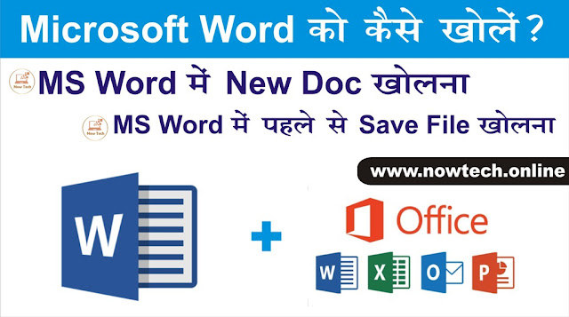How to Open MS Word