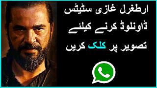 Ertugrul Ghazi Whatsapp Status With Urdu Poetry