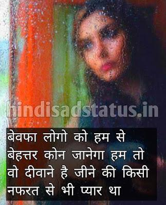 Bewafa status, Bewafa Shayari Hindi, Bewafa Whatsapp Status in Hindi, bewafa shayari with images