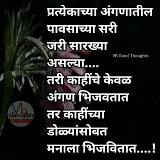 पाऊस-good-thoughts-in-marathi-on-life-motivational-quotes-with-photo-vb-good-thoughts