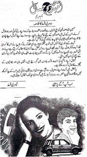 Umeed E Subh E Jamal Episode 3 By Umm E Mariyam Urdu Novel Free Download Pdf