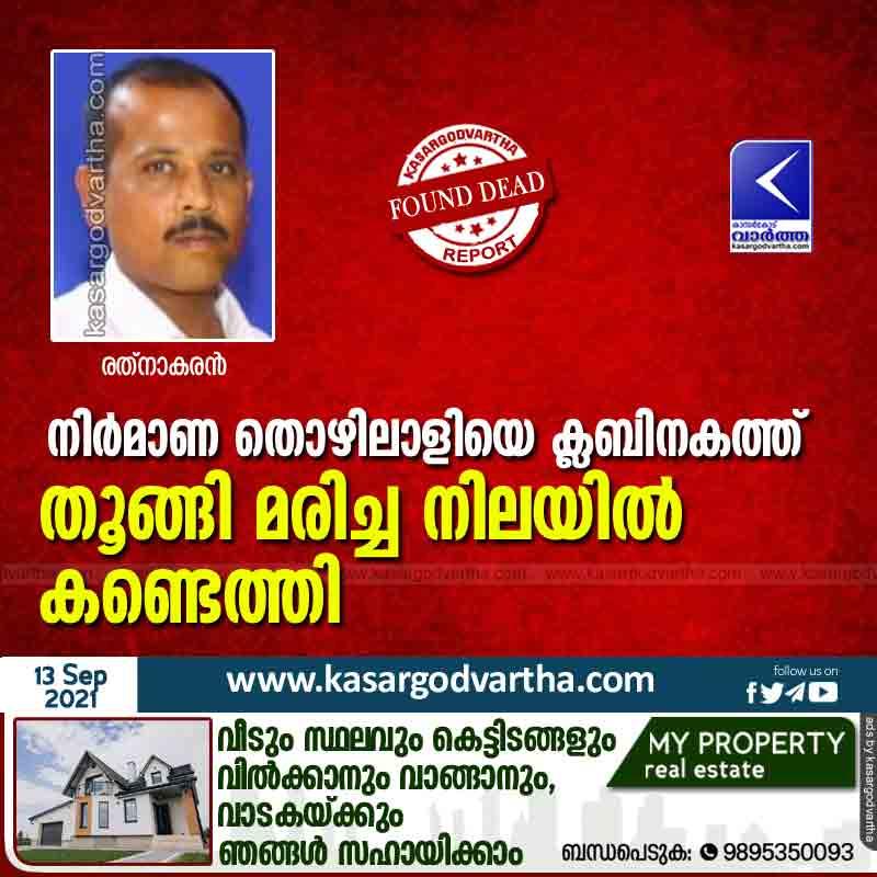 News, Kerala, Kasaragod, Kanhangad, Man found dead inside the club
