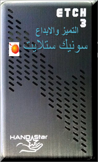 سوفت وير HAND STAR ETCH 3 HD MINI