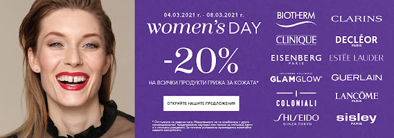 BEAUTY ZONE - Douglas  Women's Day Промоции 04-08.03  2021 2