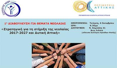 1η τοπική διαβούλευση για τα θέματα νεολαίας