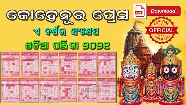 [PDF] Download Official Odia Kohinoor Calendar Panjika 2021 (All Month) High Quality Panji Photo