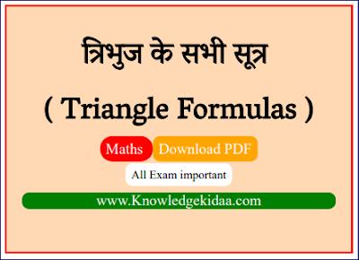 त्रिभुज के सूत्र ( tribhuj formula )