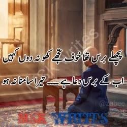 Dua Poetry In Urdu For Friends