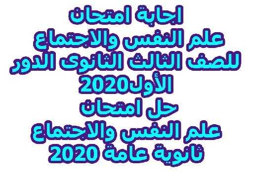 اجابة امتحان علم النفس والاجتماع للصف الثالث الثانوى الدور الأول2020 – حل امتحان علم النفس والاجتماع ثانوية عامة 2020