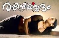 Rathnirvedam 2011 Malayalam Movie Watch Online