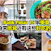 Balik Pulau 18家美食,原来槟城还有这些好吃的店!