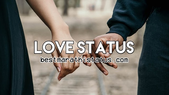 Love Marathi Status & Sad Love Quotes Also Valentine day Status