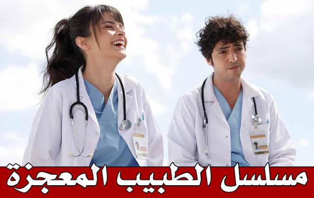 مسلسل الطبيب المعجزة - مترجم للعربية