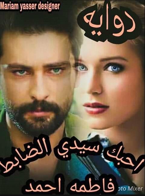 تحميل رواية أحبك سيدي الضابط pdf - فاطمة أحمد