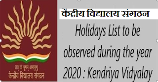 holidays-list-to-be-observed-central-govt-offices-during-the-year-2020-kvs