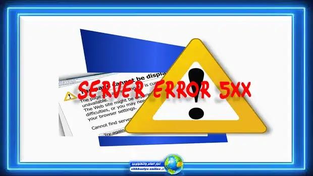 خطأ الخادم 5xx: ما هو وكيفية العثور عليه في الموقع وإصلاحه ؟