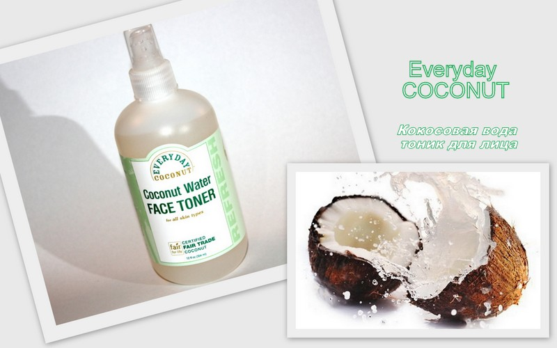 Отзыв: Освежающий кокосовый тоник для лица - Everyday Coconut, Coconut Water Face Toner.