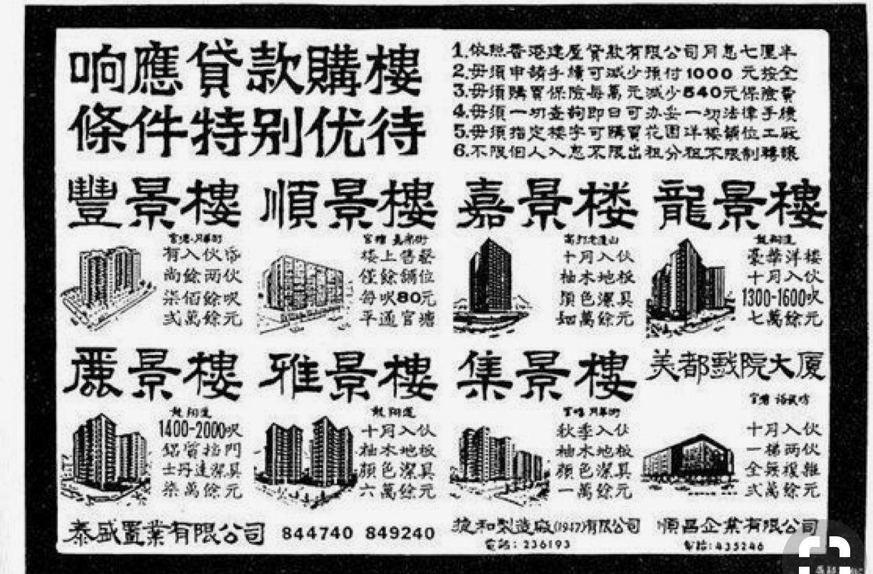 西環的黃金歲月: 舊報紙廣告