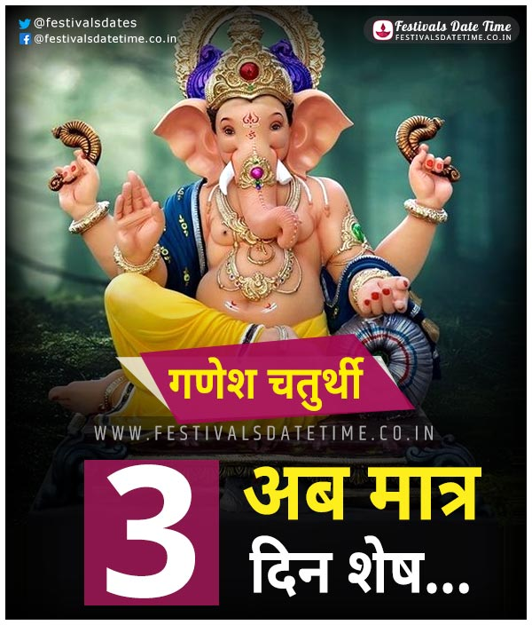 Ganesh Chaturthi Countdown 3 Days Left
