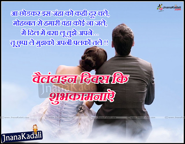 Here is a Nice Hindi Whatsapp Special Valentines Day Love Shayari with Pictures, Hindi Love Proposing Messages online, Popular Hindi Language Valentines Day Wishes Quotes Wallpapers, Inspirational Hindi Valentines Day Wallpapers, Hindi Love Sayings and Greetings on Valentines Day, Beautiful Hindi Love Shayari for True Love.Valentines Day Hindi Whatsapp DP Profile Pictures & Single Line Status