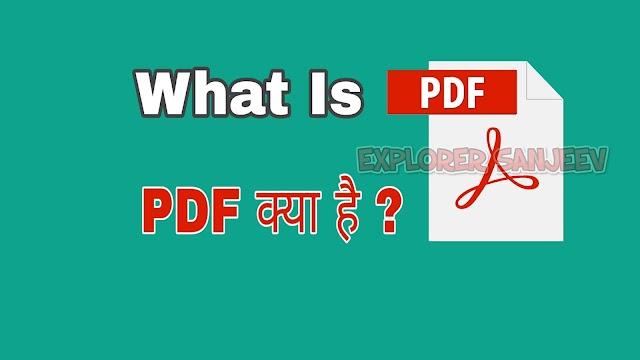 PDF Kya Hai - PDF File Kaise Banaye - PDF Ki Puri Jaankar