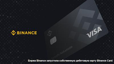 Биржа Binance запустила собственную дебетовую карту Binance Card