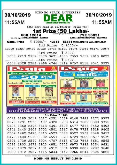 Sambad lottery 30-10-2019 Sikkim State Lottery Result 11.55 AM-lotterysambadresults.com