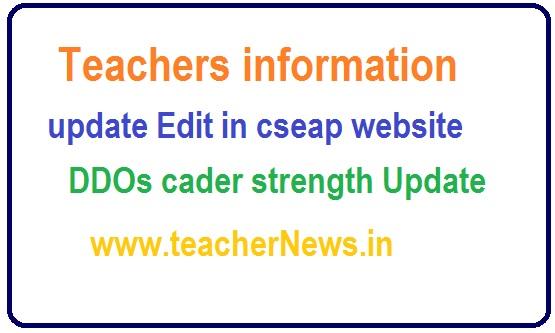 How to edit Teachers information update in cse website @ schooledu.ap.gov.in/DSENEW/