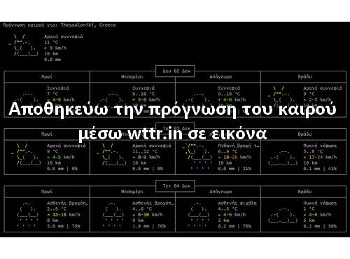 Πρόγνωση καιρού με το «WTTR.IN» και αποθήκευση σε εικόνα «PNG» (Vol 1)