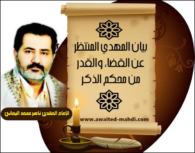 بيان المهديّ المنتظَر عن القضاء والقدر من محكم الذِّكر..