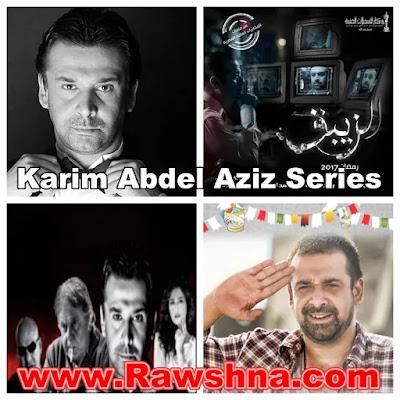 افضل مسلسلات كريم عبد العزيز على الإطلاق