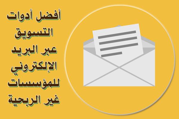 أفضل أدوات التسويق عبر البريد الإلكتروني للمؤسسات غير الربحية