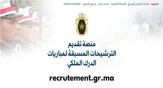 التسجيل في مباراة الدرك الملكي recrutement.gr.ma 2021