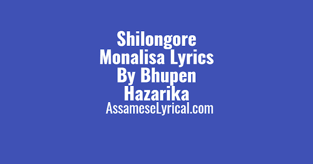 Shilongore Monalisa Lyrics