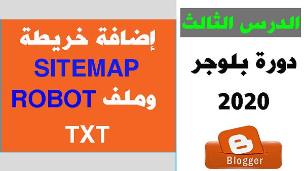 طريقة إنشاء خريطة Sitemap وملف robot txt لارشفة مواضيع بلوجر وتصدر نتائج البحث